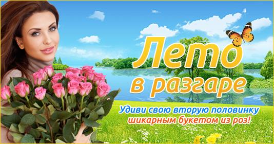 Доставка цветов Минск