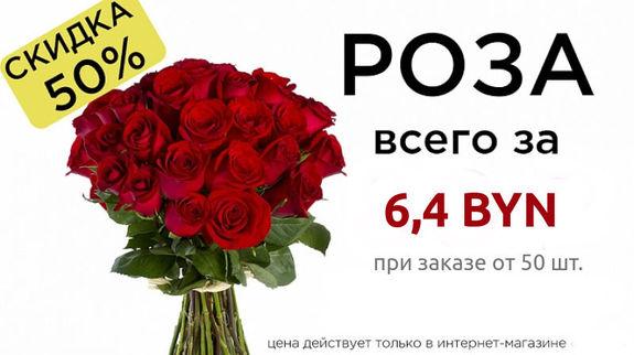 Купить розы в Витебске, доставка цветов в Витебск